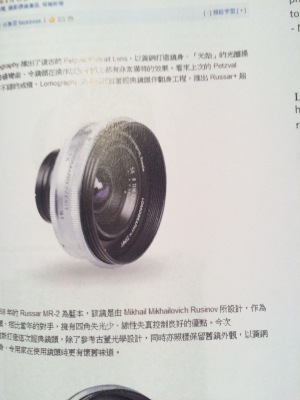 Russar+ 20mm f/5.6 L39 M Mount Wide Angle Leica Lens